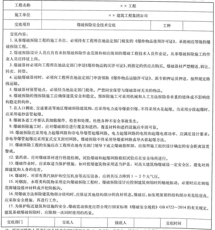 安全技术交底记录编号表1.3