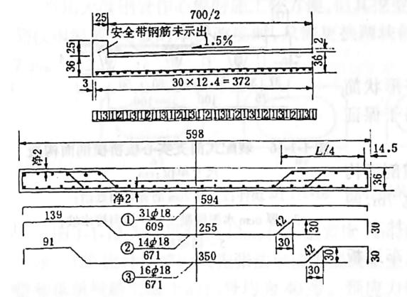 图1-1-13正交板桥的构造 尺寸单位:cm