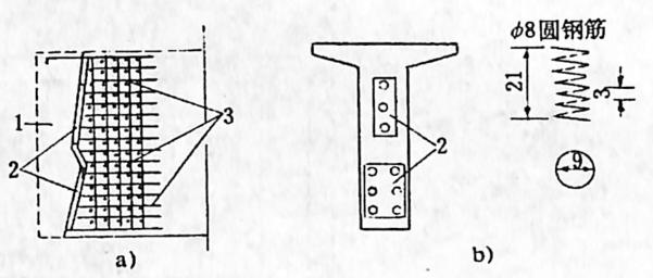 图1-1-32梁端非预应力钢筋构造尺寸单位:cm