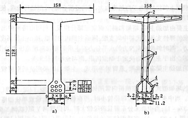 图1-1-35主梁横截面钢筋布置 尺寸单位:cm a)预应力钢丝束布置;b)普通钢筋布置 1-箍筋;2-架立钢筋;3-纵向防裂钢筋;4-马蹄形闭合钢筋续梁或悬臂梁,以及其它体系的桥梁如斜拉桥等。这里将扼要介绍几种常用的大跨径桥的构造特点。 (一)连续梁桥和悬臂梁桥 在简支梁桥中,虽然在支点附近弯矩已经很小,但为了抵抗剪力,梁的截面不但不能减小,有时反而比跨中大。与简支梁桥相比,连续梁和悬臂梁有减小跨中正弯矩的支点负弯矩,因而降低了梁在跨中的建筑高度。同时支点的截面可以得到充分利用。而且跨中的受力钢筋除弯起以承受主拉应力外,还可继续通过支点抵抗负弯矩。 通常,连续梁或悬臂梁的主梁高度是变化的,由跨中向支点逐渐加高,加高部分称为承托,承托坡度不应陡于1:3,这时主梁底的外形是折线型(图1-1-36a)。有时为了美观和更好地配合受力,常将梁底做成曲线型(图1-1-36b)。加高中间支点处主梁高度是由于支点弯矩比跨中大,受压区在梁底部,桥面板处于受拉区不能参加受力。加高端支点处的主梁高度是为了外表上的对称。有时,由于采用顶推法施工,主梁也做成等高度。 主梁横截面大多采用箱形薄壁截面,抗扭刚度大,在悬臂施工时横向稳定性比较好。