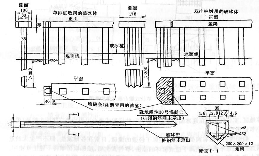 图2-1-153钢筋混凝土桩墩破冰体构造